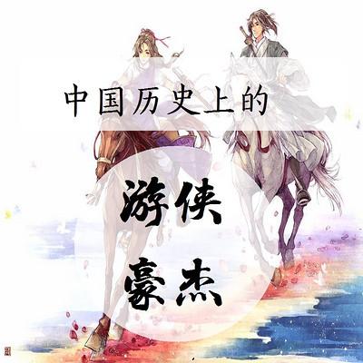 中国历史上的游侠豪杰【全集】
