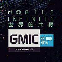 GMIC北京-2016全球移动互联网大会