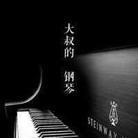 大叔的钢琴