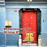 幸福村西餐厅