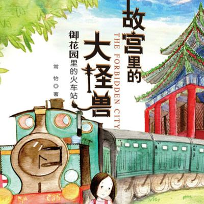 故宫里的大怪兽②:御花园里的火车站