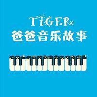 tiger爸爸音乐故事