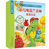 小乌龟富兰克林情商培养故事
