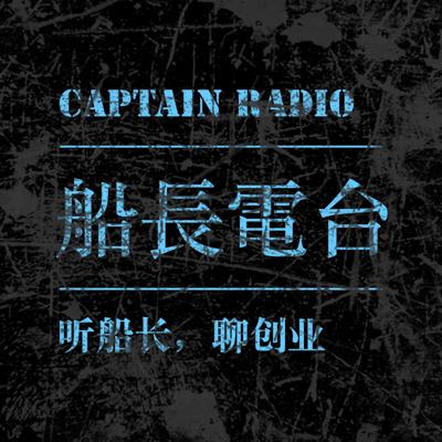 船长电台·游戏脱口秀