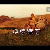 伊索寓言(1981版)