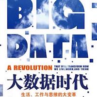 黄老师读书:大数据时代