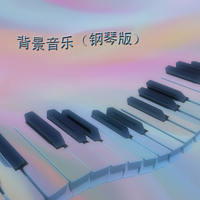 背景音乐(钢琴)
