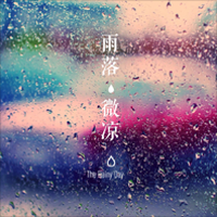 雨系纯音乐