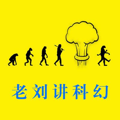 老刘讲科幻