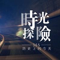 博雅小学堂【时光探险365】