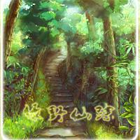 【童话城】——绿野仙踪