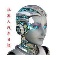 机器人汽车日报