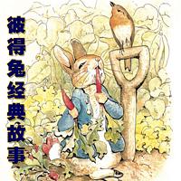彼得兔经典故事集