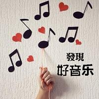 《发现好音乐》