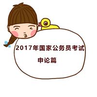2017年国家公务员考试申论篇