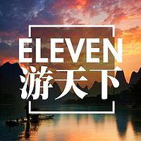 ELeven游天下
