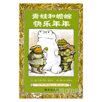 青蛙和蟾蜍快乐年年