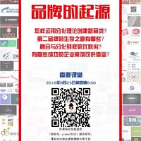 北京-有书共读计划-品牌的起源