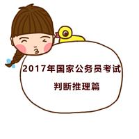 2017国家公务员考试判断推理篇
