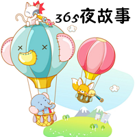 ★颖子阿姨『365夜◆睡前故事』