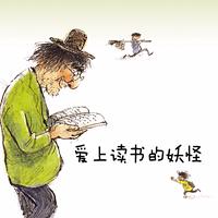 博雅小学堂【爱上读书的妖怪】