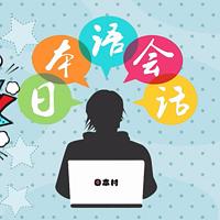let's日本语会话