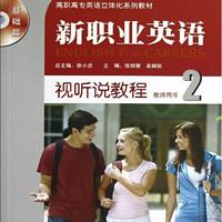 新职业英语视听说教程2