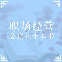 职场经营必读的十本书