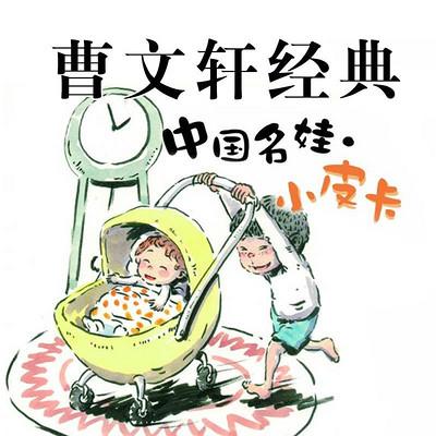 中国名娃小皮卡