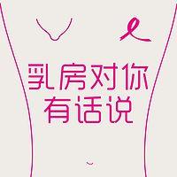 乳房对你有话说