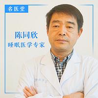 名医堂之睡眠医学专家陈同欣