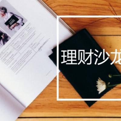 理财沙龙突围(上)