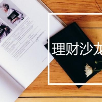 理财沙龙突围(下)
