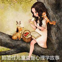儿童益智心理学童话故事