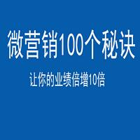 微营销100个秘诀