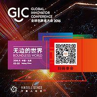 全球创新者大会