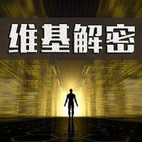 维基解密【全集】