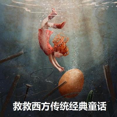 新编西方经典童话