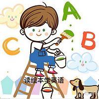 读绘本学英语