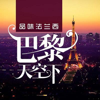 品味法兰西·巴黎天空下(更新完结)