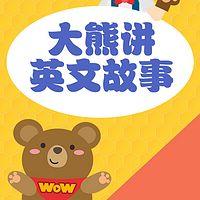 大熊讲英文故事