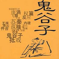 甘露书院国学公益大讲堂之陈老师精讲鬼谷子