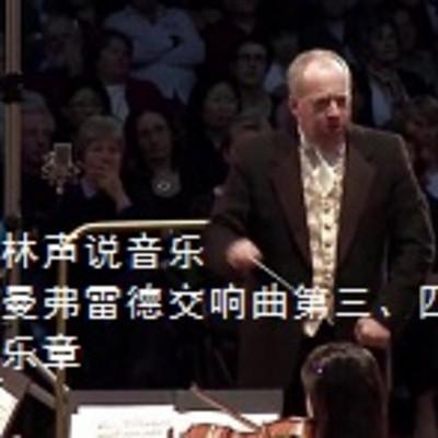 林声说音乐--曼弗雷德交响曲第三、四乐章