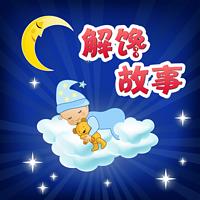 魔女故事屋-解馋故事集