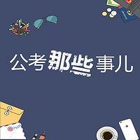 【公务员考试】每周三篇  公考笔试、面试小技巧~