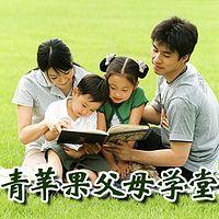 青苹果父母学堂