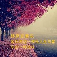 林声说音乐--爱乐闲话--惆怅人生与音乐的一种况味