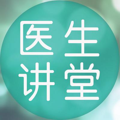 糖尿病医生知识讲堂