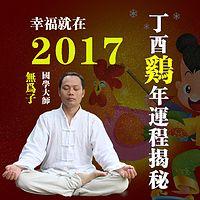 2017鸡年 生肖运程大揭秘