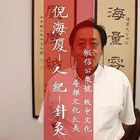 【倪海厦】人纪-针灸